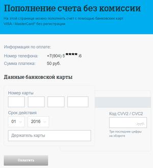 Тинькофф банк заявка на кредит онлайн на карту сбербанка срочно