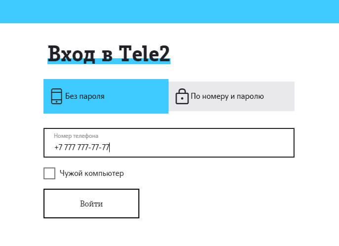 Личный кабинет Теле2 доступен в онлайн режиме